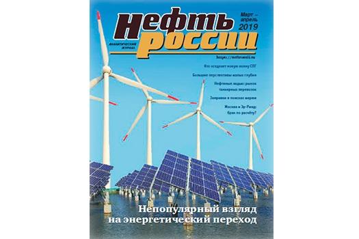 """""""Нефть России"""". Март-апрель, 2019"""