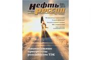 """""""Нефть России"""". Январь-февраль, 2019"""